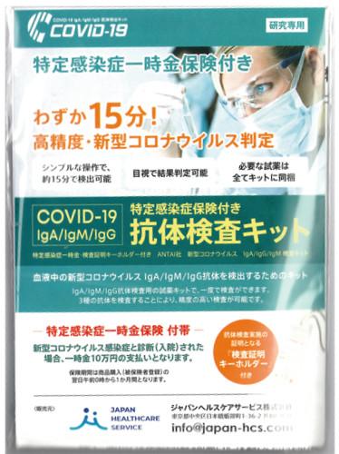 コロナ 抗体 キット ウイルス 新型 検査